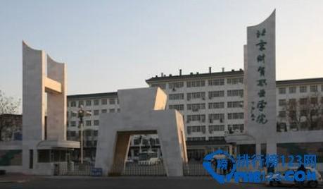 北京财贸职业学院全国排名