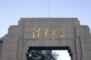2014最新中国大学钱柜娱乐777官方网站首页20强