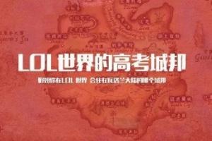网传中国各省高考难度排名