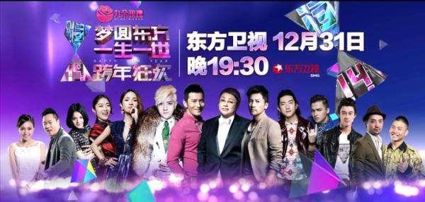 2017年2月24日电视台收视率排行榜 上海东方卫视江苏卫视浙江卫视最高