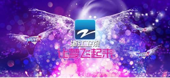 2017年4月3日电视台收视率排行榜,湖南卫视收视率保持榜首
