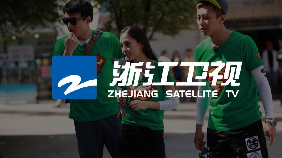 2017年5月29日电视台收视率排行榜,浙江卫视第一上海东方卫视第二