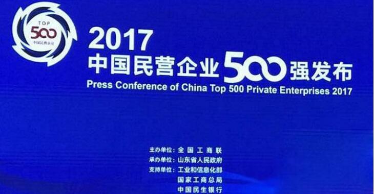 2017年中国民营企业500强排行榜,2017民营企业500强名单(完整版)