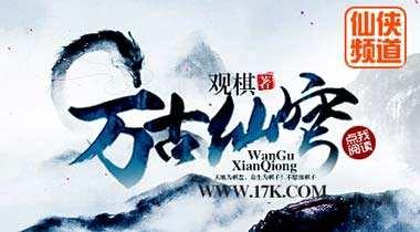 2017网络小说排行榜前十名,2017完结网络小说推荐(万古仙穹第一)