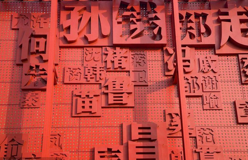 中国人口最多姓氏排名TOP10,中国人口最多的李姓9530万人
