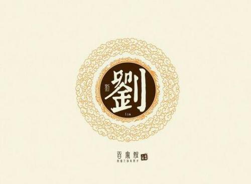 【刘姓人口数量2017】刘姓有多少人口