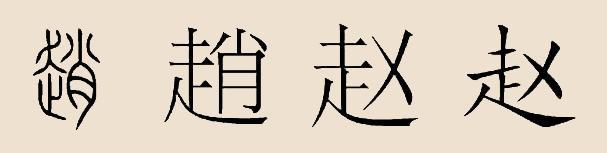 【赵姓人口数量2017】赵姓有多少人口