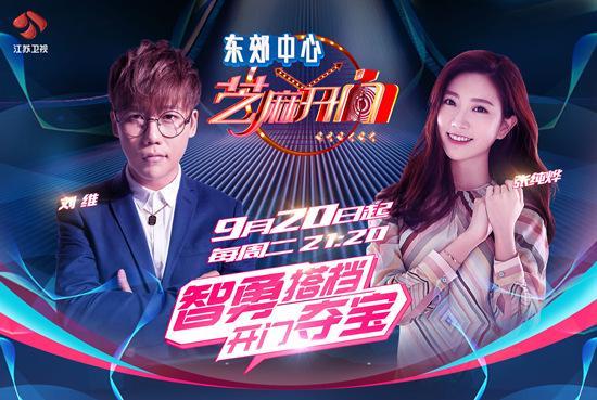 2017年9月6日综艺节目收视率排行榜,幽默观察家收视第二芝麻开门第三