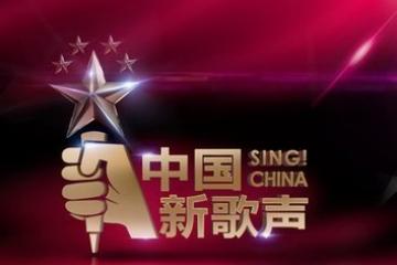 2017年9月9日綜藝節目收視率:中國新歌聲收视第一真声音收视第三