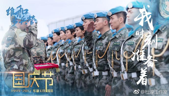 2017年10月18日电视剧收视率排行榜:维和步兵营收视第一