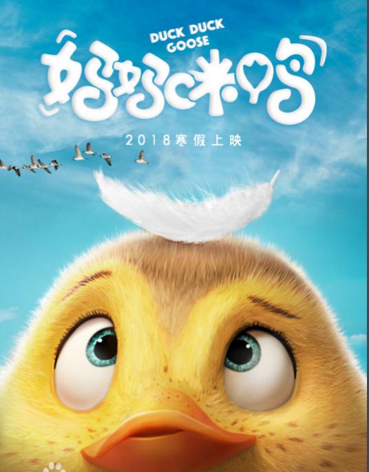 2018年1月国产电影上映时间表:白蛇传奇之大话许仙上映时间1月1日