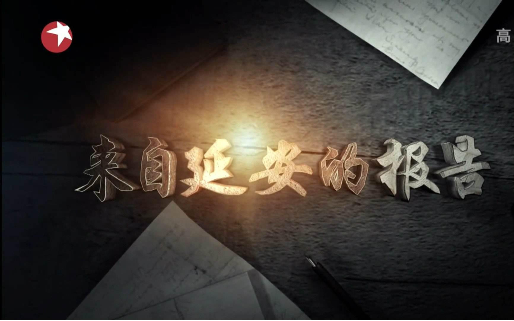 2017年11月18日电视台收视率排行榜:上海东方卫视收视率排名第一