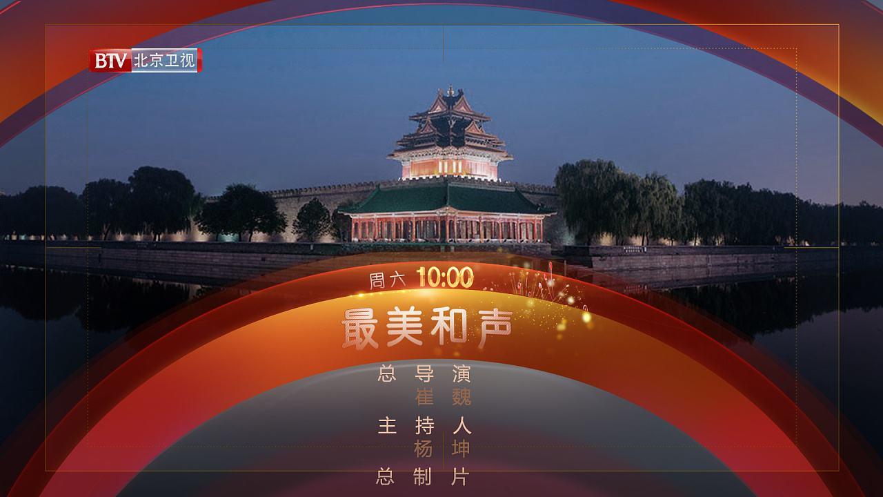 2017年11月28日电视台收视率钱柜娱乐777官方网站首页:北京卫视收视率排名第一
