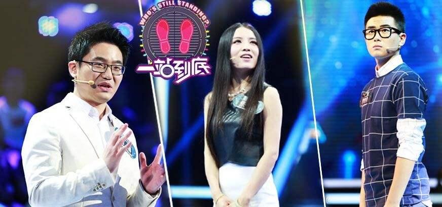2017年11月28日综艺节目收视率排行榜:一站到底收视率排名第三