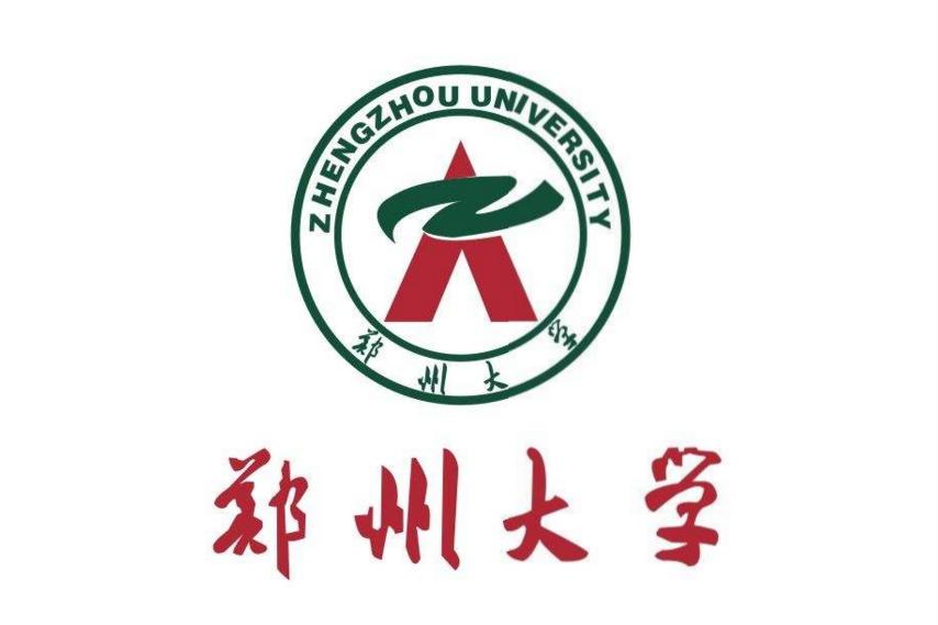 郑大2018年录取分数线排行榜 郑州大学分数线多少