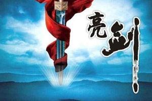 中國抗日電視劇排行榜:永不生銹的亮劍