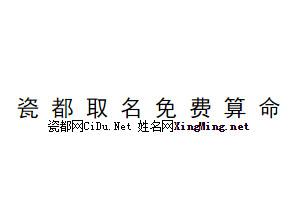 算命最准的免费网站排行榜第八:瓷都取名网