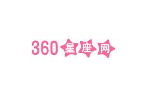 算命最准的免费网站排行榜第十:360星座网