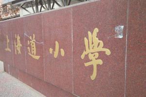 天津河西区小学排名