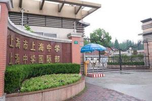 上海市初中學校排名2014