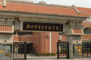 2014廣州初中學校排名