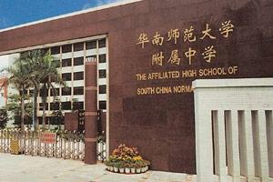 2014广东省顶尖中学排行榜