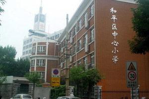 天津和平區小學排名2014