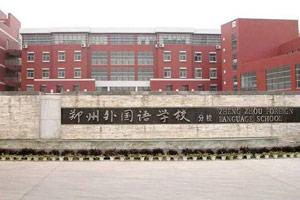 2015年河南高中學校排名前十強