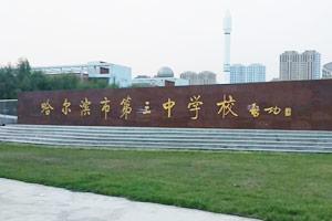 2015年黑龍江高中學校排名前十強