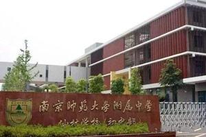 2015年江蘇高中學校排名前十強