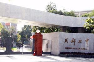 2015年四川高中學校排名前十強