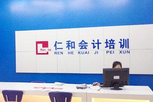 深圳會計培訓機構排名2014