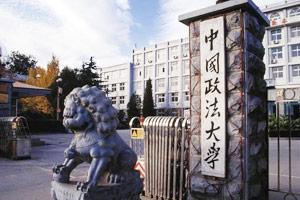中国政法类大学排名2014