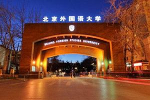 中国语言类大学排名2014