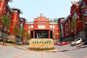 北京农业职业学院全国排名
