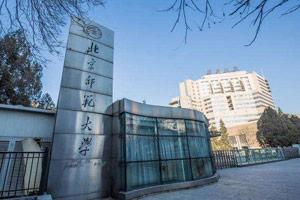 北京师范类大学排名2014