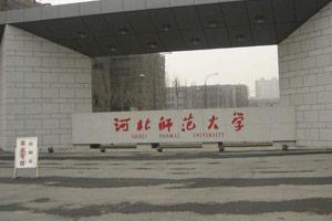 河北师范类大学排名2014