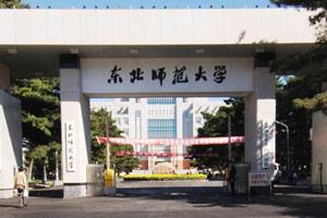 吉林师范类大学排名2014