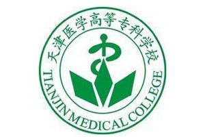 天津專科學校實力排名