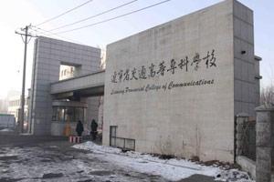 遼甯專科學校實力排名