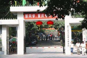 重慶專科學校實力排名