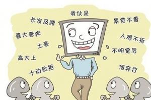 2013網絡熱詞排行榜大全及解釋