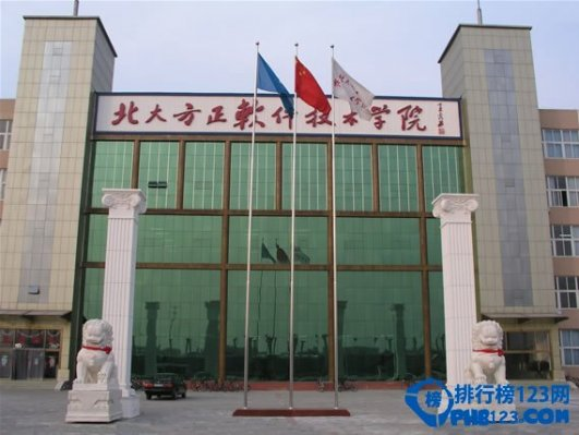 北京北大方正软件技术学院全国排名