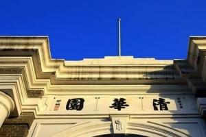 2014年度QS世界大學排名 清華位居47