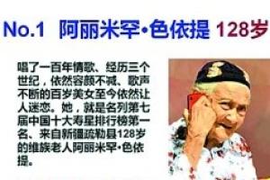 中国最长寿的人年龄排行榜