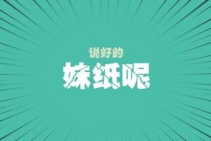 中国光棍城市排行榜2014