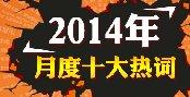 2014年世界十大热词 纪录大势变迁