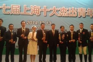 2014年上海十大杰出青年名单