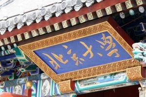 中国大学排名2015排行100强