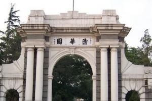 2015年中国一流大学排名